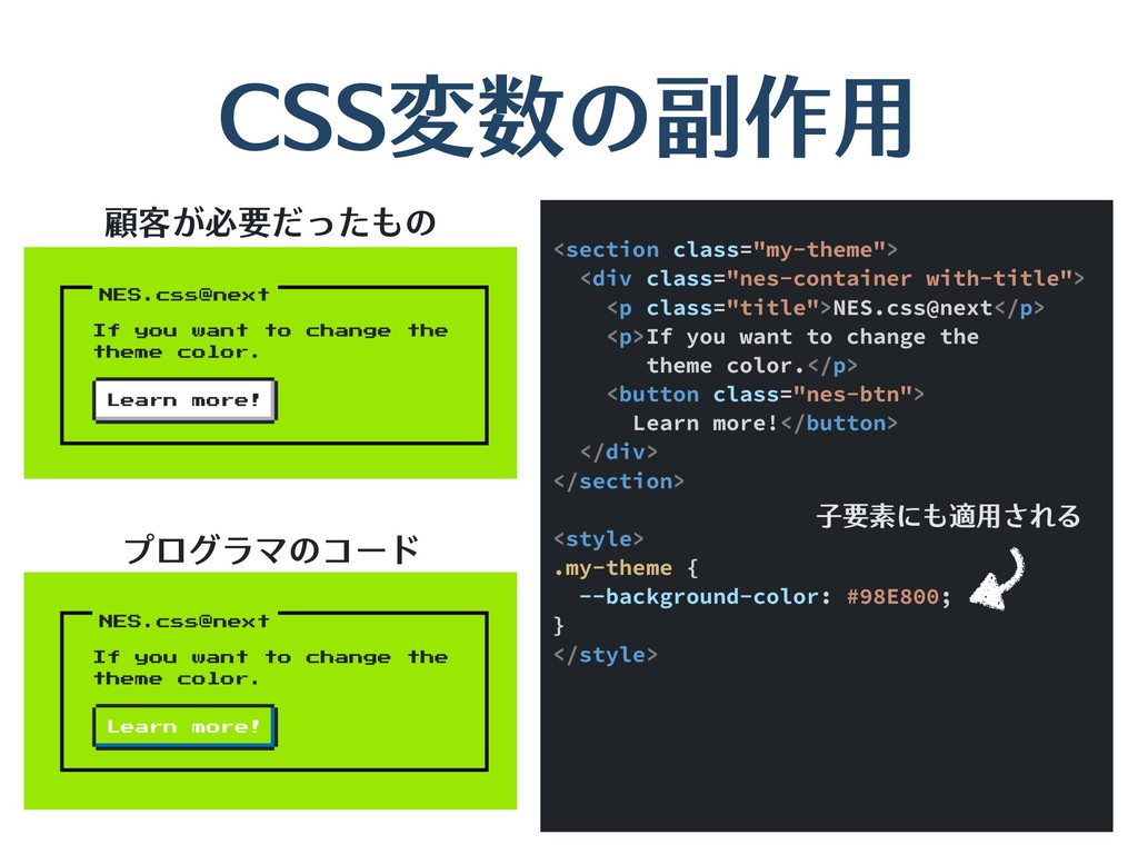 """CSS変数の副作⽤ 顧客が必要だったもの プログラマのコード <section class=""""..."""