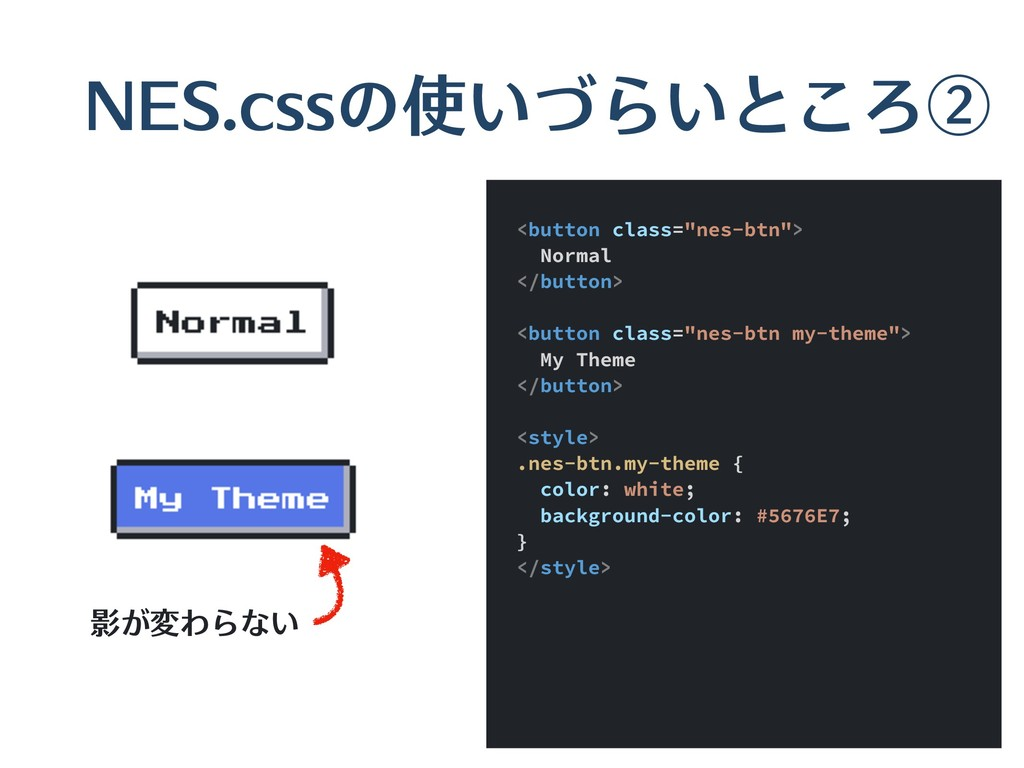 """NES.cssの使いづらいところ② <button class=""""nes-btn""""> Norm..."""
