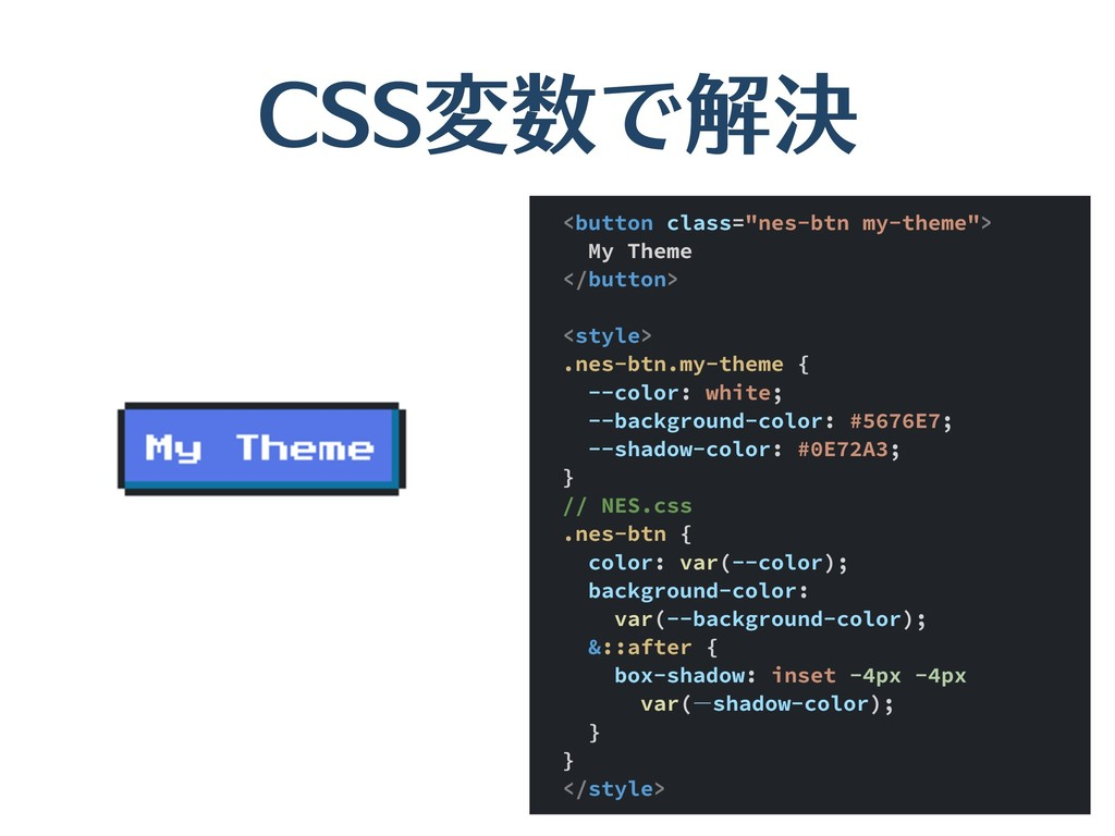 """CSS変数で解決 <button class=""""nes-btn my-theme""""> My T..."""