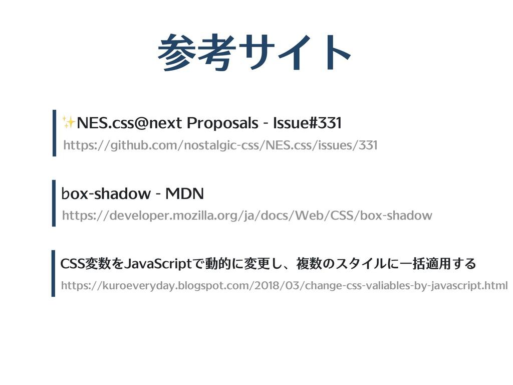 参考サイト ✨NES.css@next Proposals - Issue#331 https...