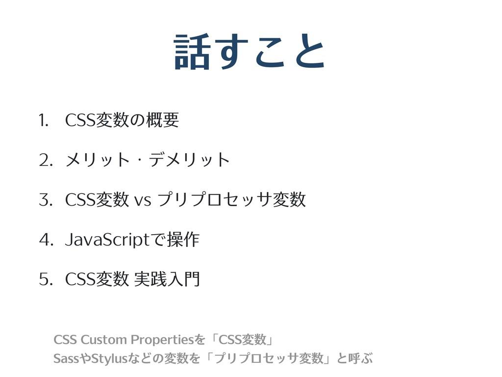 話すこと 1. CSS変数の概要 2. メリット・デメリット 3. CSS変数 vs プリプロ...