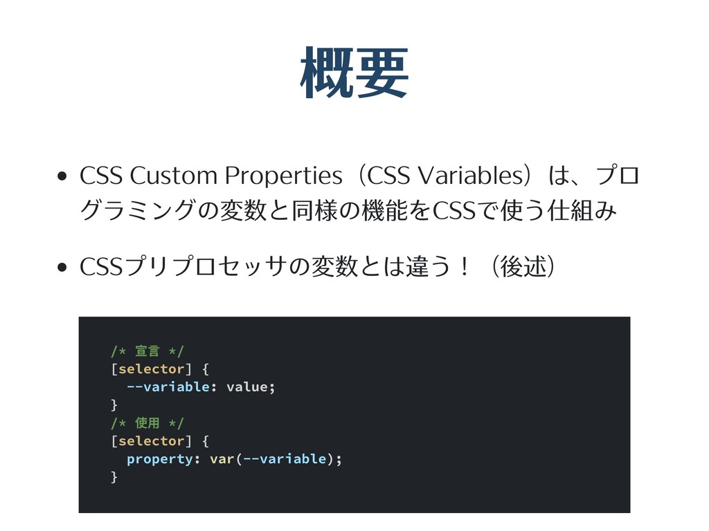 概要 • CSS Custom Properties(CSS Variables)は、プロ グ...