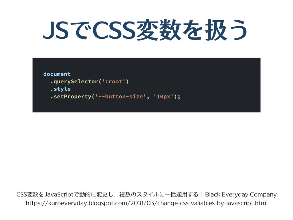 JSでCSS変数を扱う document .querySelector(':root') .s...
