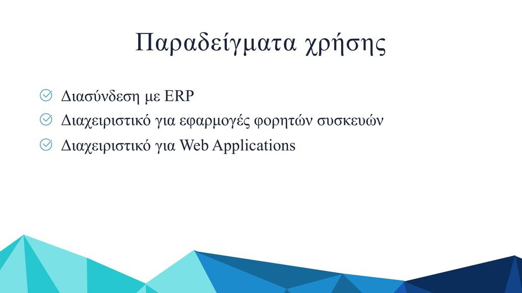 Παραδείγµατα χρήσης Διαχειριστικό για Web Appli...