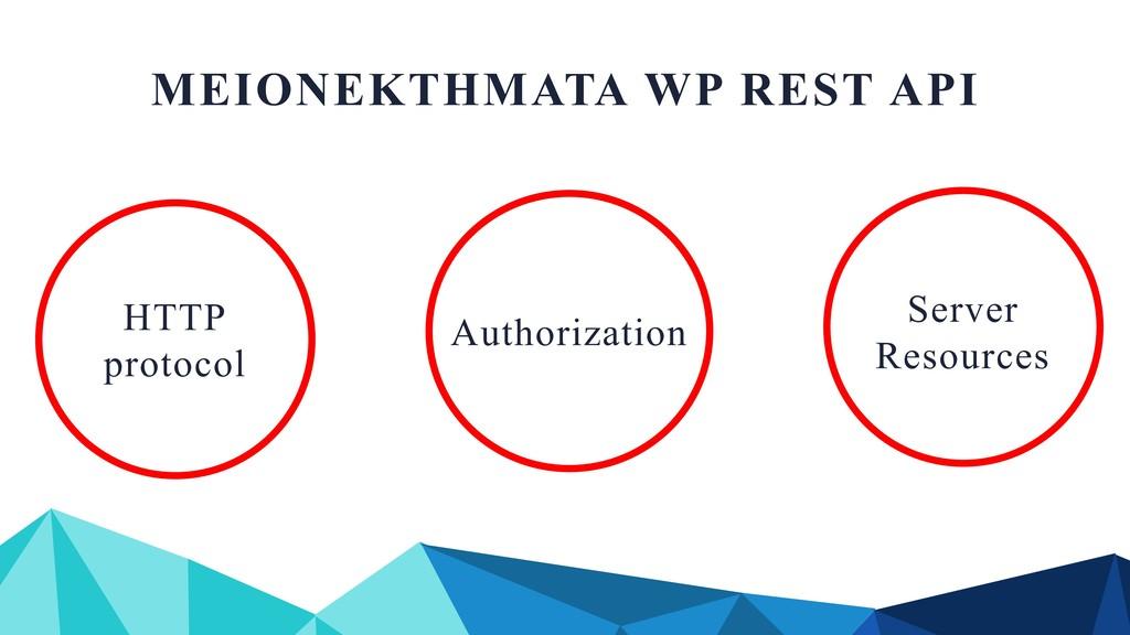 HTTP protocol Authorization ΜΕΙΟΝΕΚΤΗΜΑΤΑ WP RE...