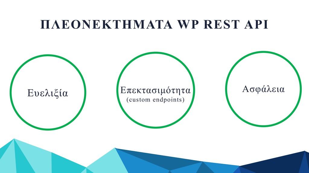 ΠΛΕΟΝΕΚΤΗΜΑΤΑ WP REST API Ευελιξία Επεκτασιµότη...