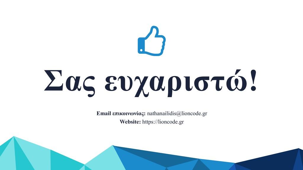 Σας ευχαριστώ! Email επικοινωνίας: nathanailidi...