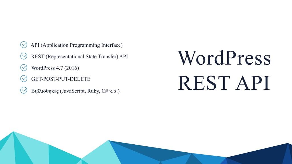 WordPress REST API WordPress 4.7 (2016) API (Ap...