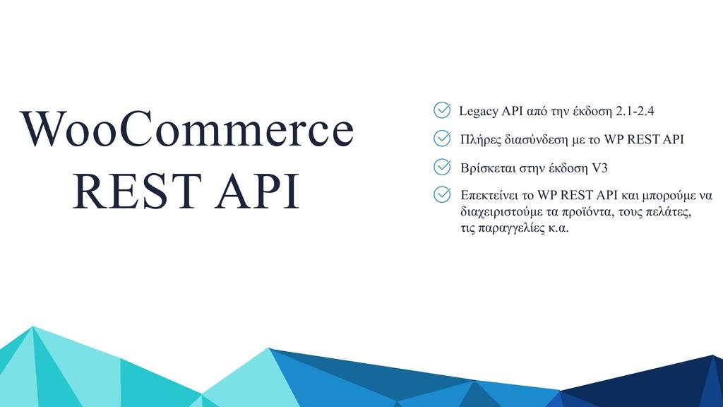 WooCommerce REST API Βρίσκεται στην έκδοση V3 L...