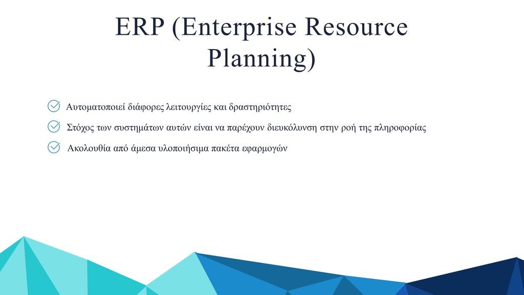 ERP (Enterprise Resource Planning) Ακολουθία απ...