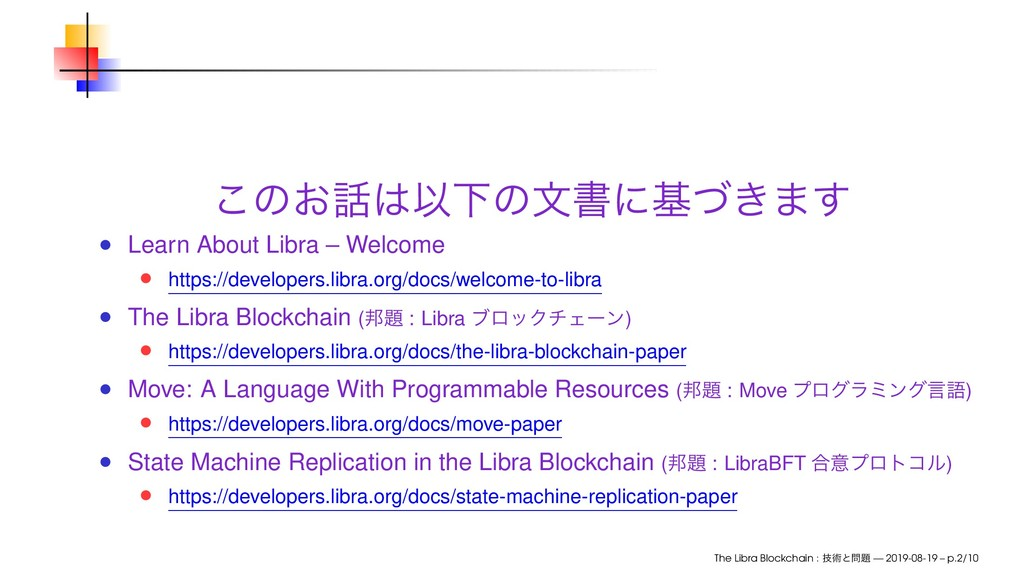 ͜ͷ͓࿩͸ҎԼͷจॻʹج͖ͮ·͢ Learn About Libra – Welcome ht...