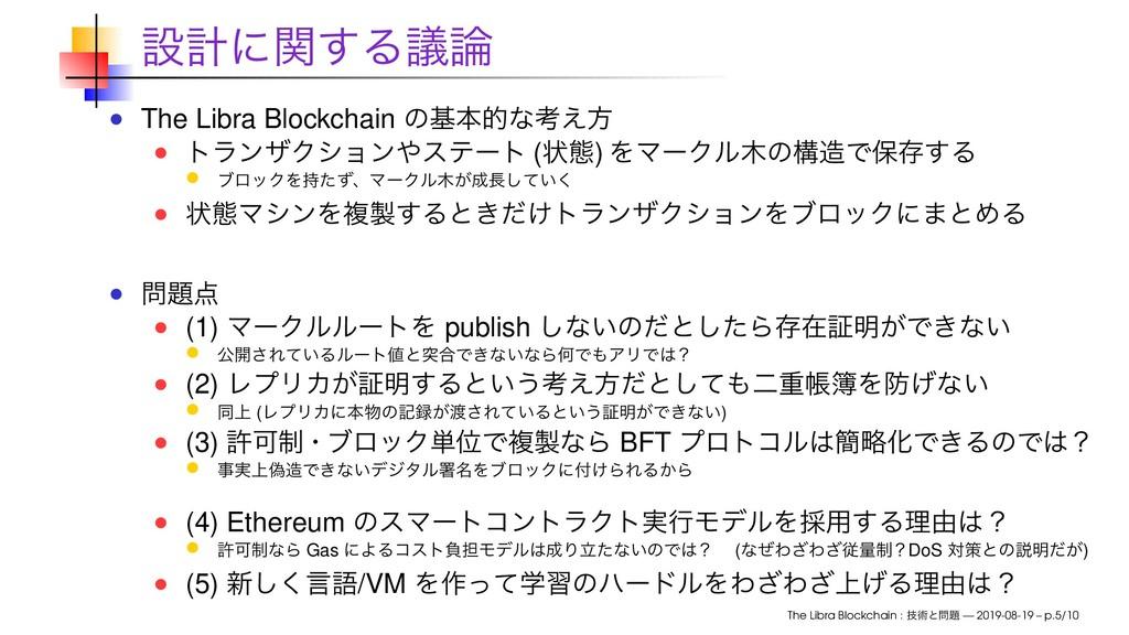 ઃܭʹؔ͢Δٞ The Libra Blockchain ͷجຊతͳߟ͑ํ τϥϯβΫγϣϯ...
