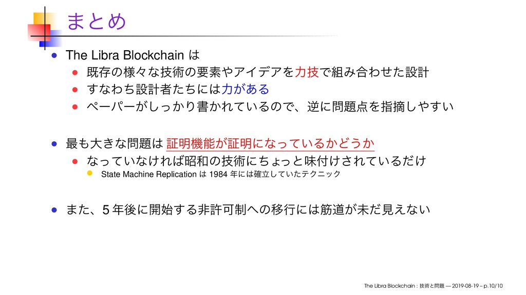 ·ͱΊ The Libra Blockchain  طଘͷ༷ʑͳٕज़ͷཁૉΞΠσΞΛྗٕͰ...