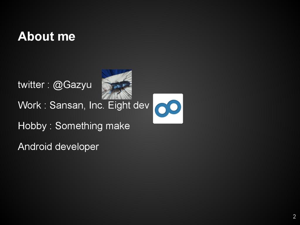 About me twitter : @Gazyu Work : Sansan, Inc. E...