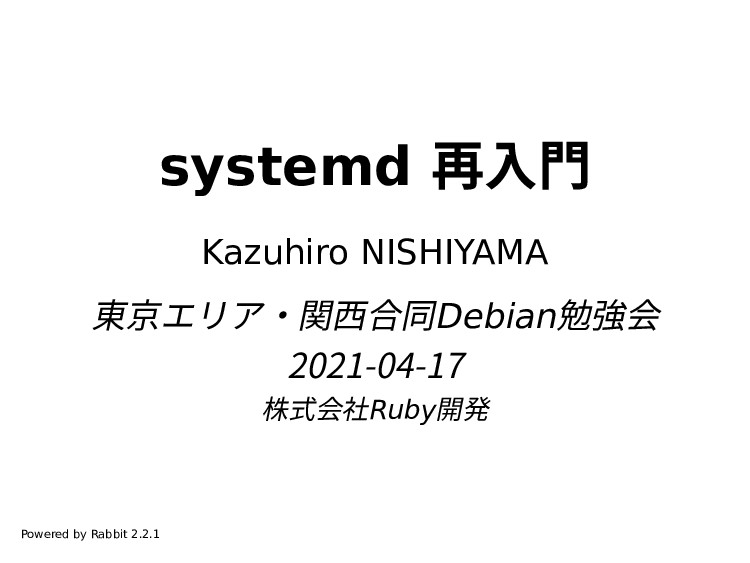 systemd 再入門 Kazuhiro NISHIYAMA 東京エリア・関西合同Debian...