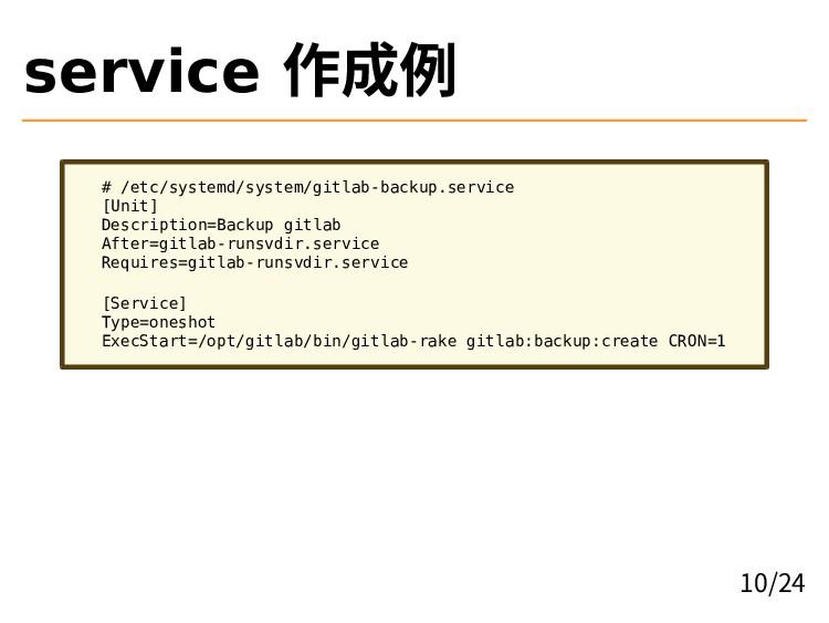 service 作成例 # /etc/systemd/system/gitlab-backup...