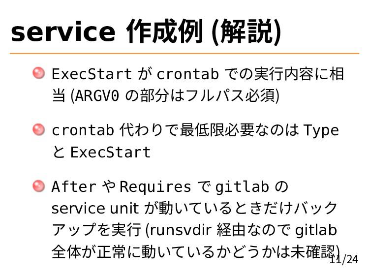service 作成例 (解説) ExecStart が crontab での実行内容に相 当...