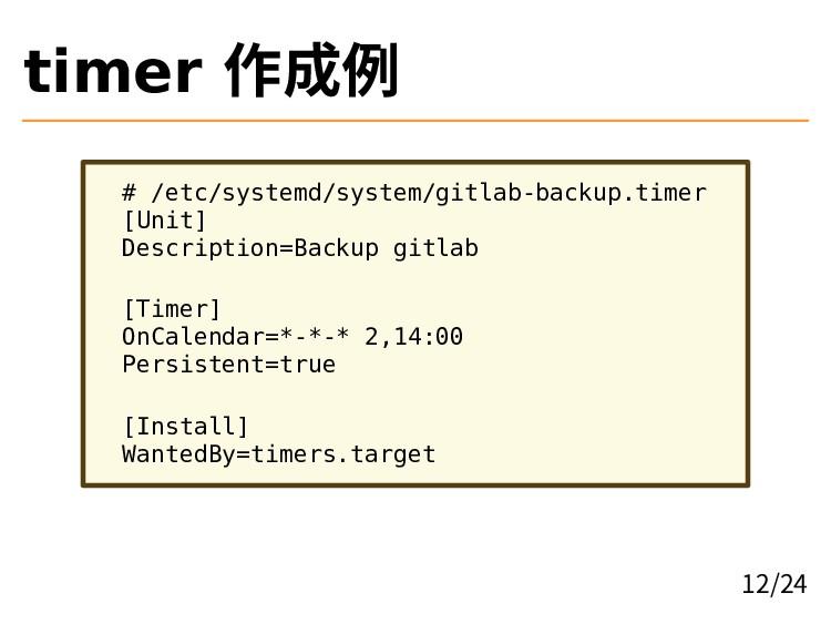 timer 作成例 # /etc/systemd/system/gitlab-backup.t...