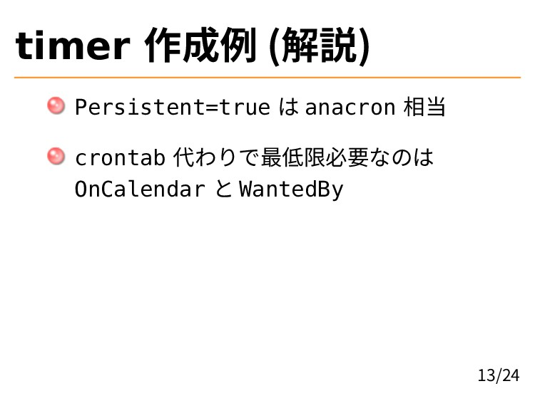 timer 作成例 (解説) Persistent=true は anacron 相当 cro...