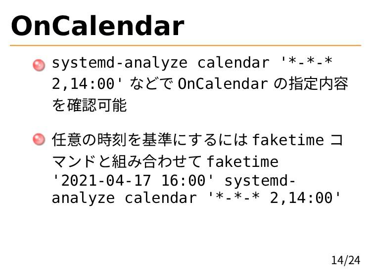 OnCalendar systemd-analyze calendar '*-*-* 2,14...