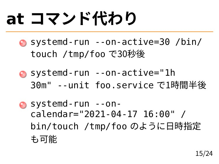 at コマンド代わり systemd-run --on-active=30 /bin/ tou...