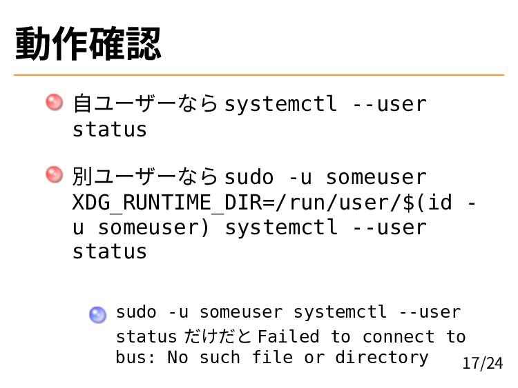 動作確認 自ユーザーなら systemctl --user status 別ユーザーなら su...