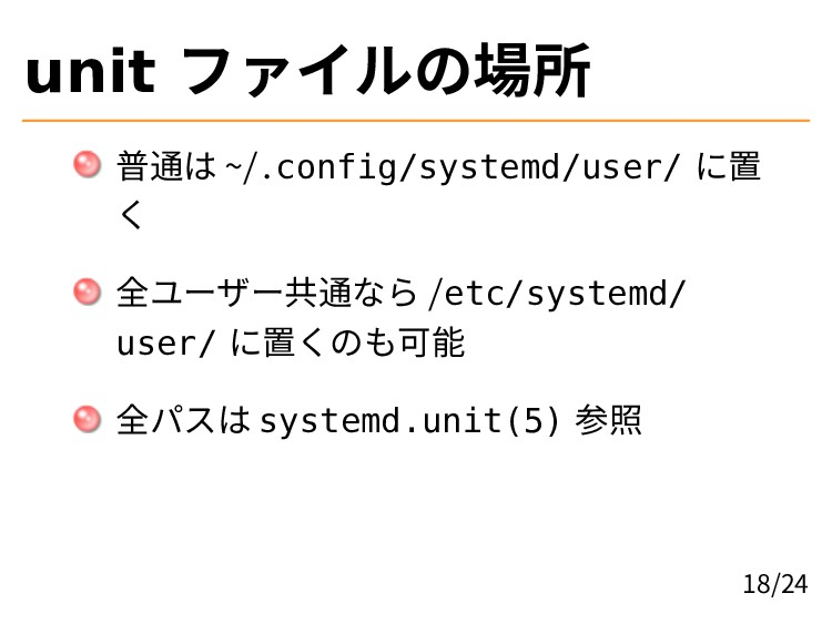unit ファイルの場所 普通は ~/.config/systemd/user/ に置 く 全...