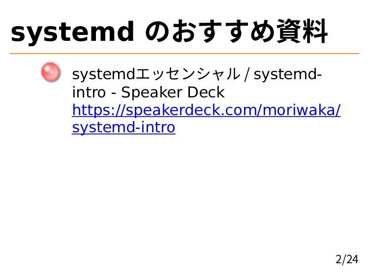 systemd のおすすめ資料 systemdエッセンシャル / systemd- intro...
