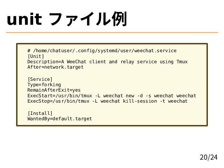 unit ファイル例 # /home/chatuser/.config/systemd/use...