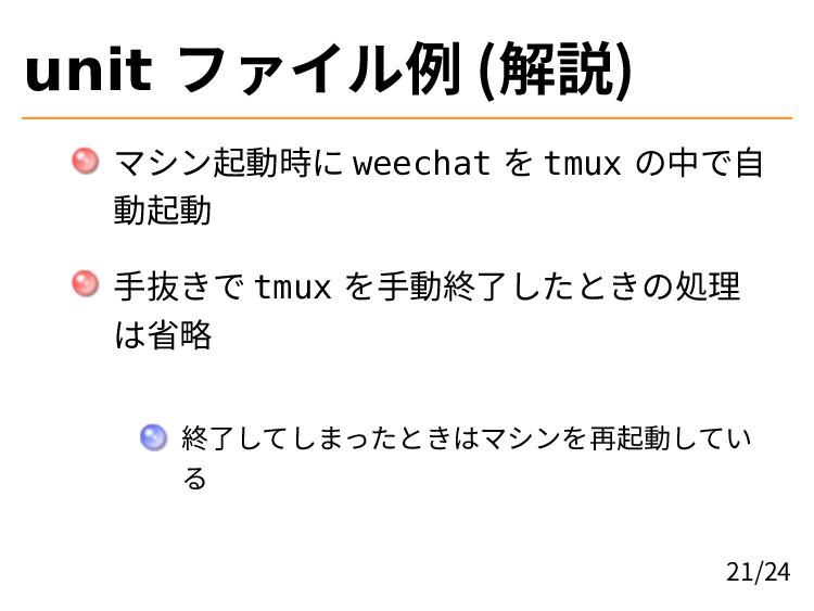 unit ファイル例 (解説) マシン起動時に weechat を tmux の中で自 動起動...