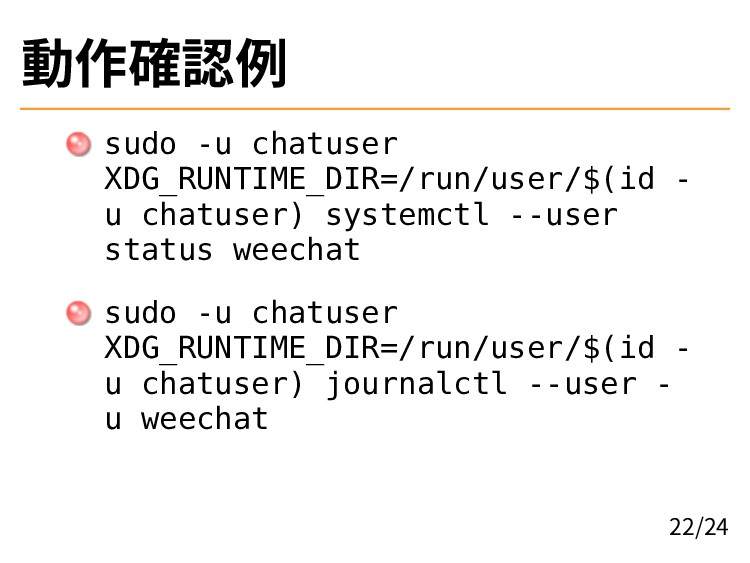動作確認例 sudo -u chatuser XDG_RUNTIME_DIR=/run/use...