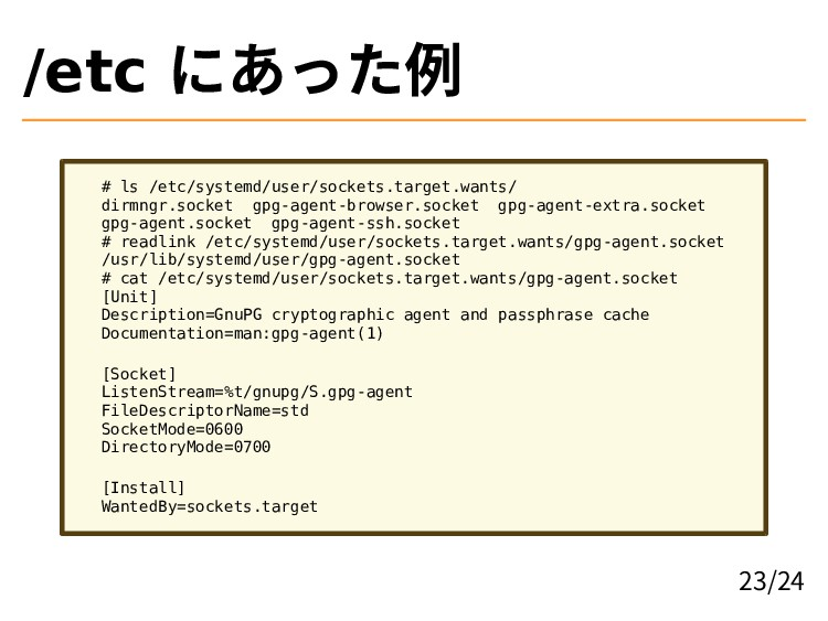 /etc にあった例 # ls /etc/systemd/user/sockets.targe...