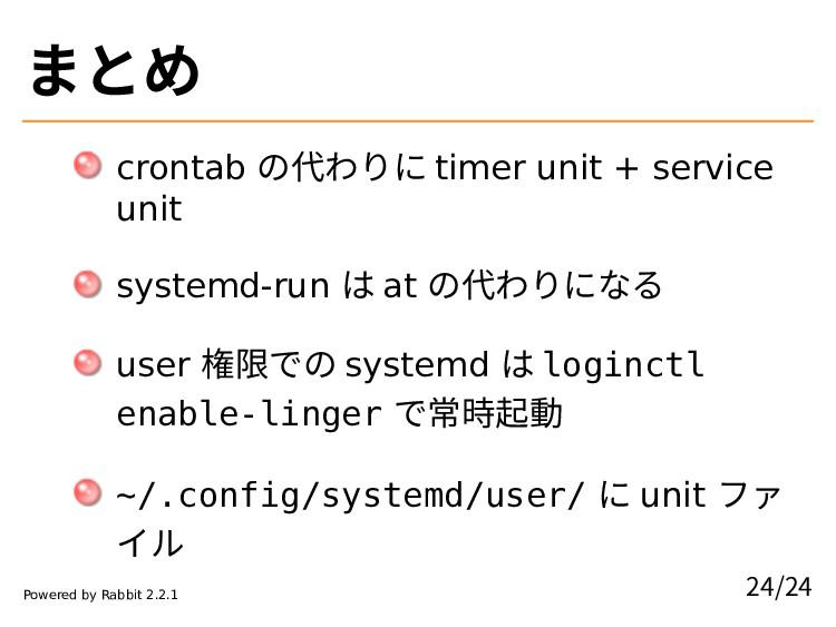 まとめ crontab の代わりに timer unit + service unit sys...