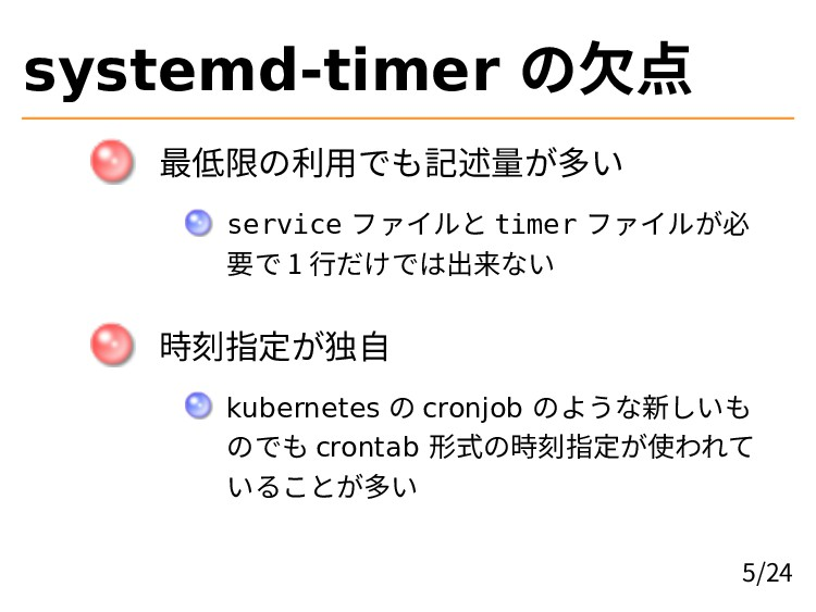 systemd-timer の欠点 最低限の利用でも記述量が多い service ファイルと ...