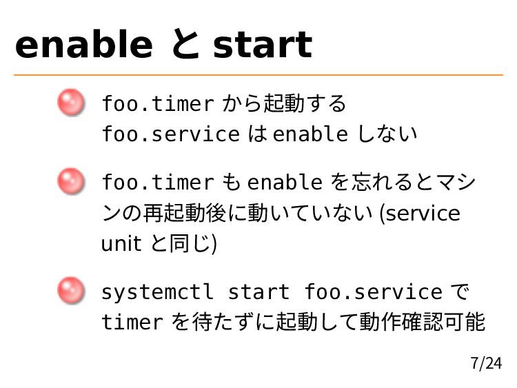 enable と start foo.timer から起動する foo.service は e...