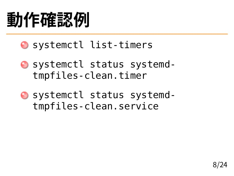 動作確認例 systemctl list-timers systemctl status sy...