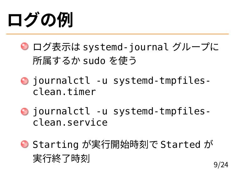 ログの例 ログ表示は systemd-journal グループに 所属するか sudo を使う...