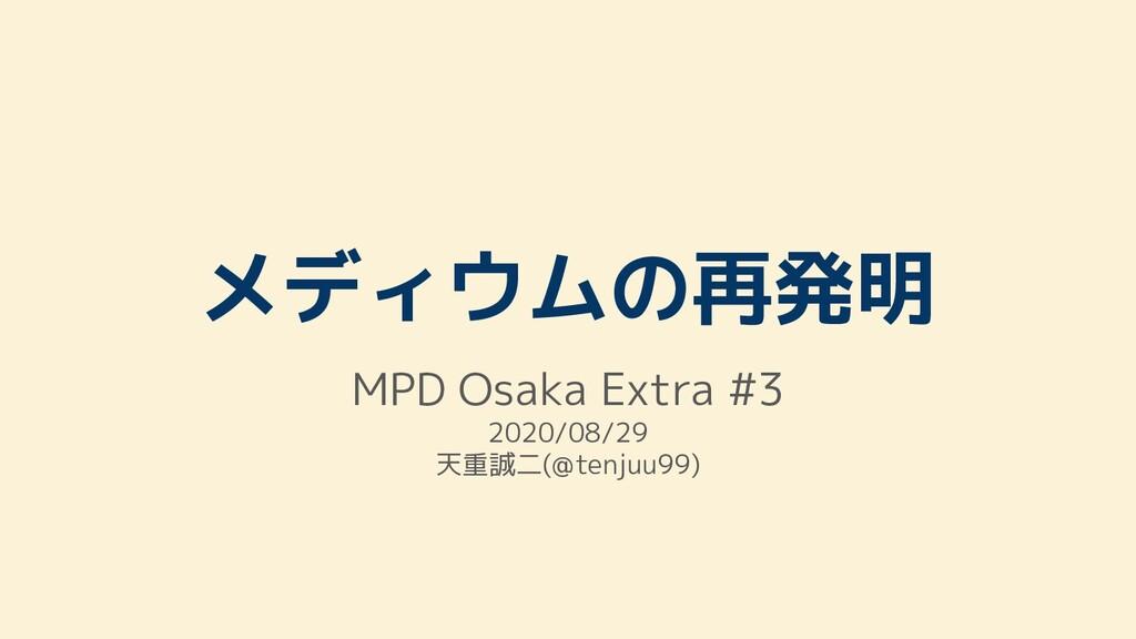メディウムの再発明 MPD Osaka Extra #3 2020/08/29 天重誠二(@t...