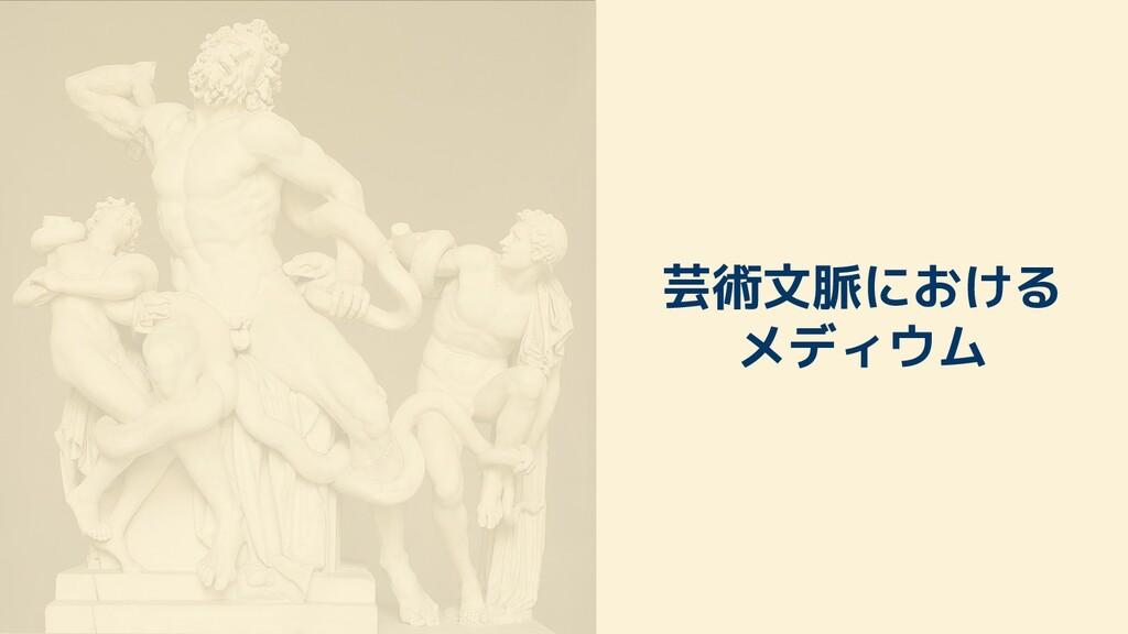 芸術文脈における メディウム