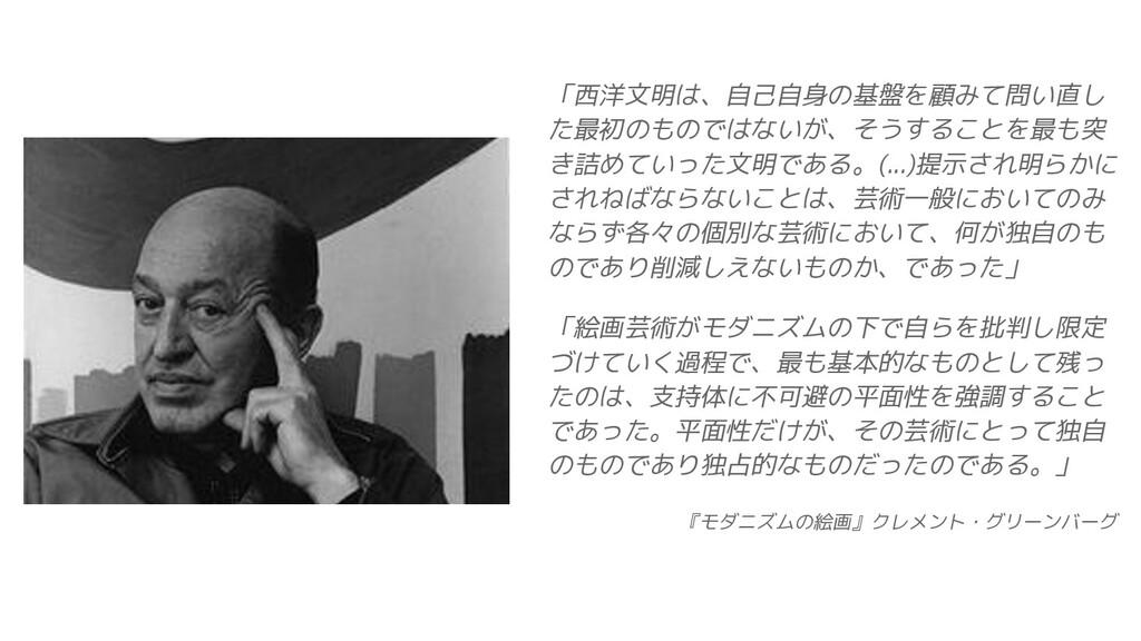 「西洋文明は、自己自身の基盤を顧みて問い直し た最初のものではないが、そうすることを最も突 き...