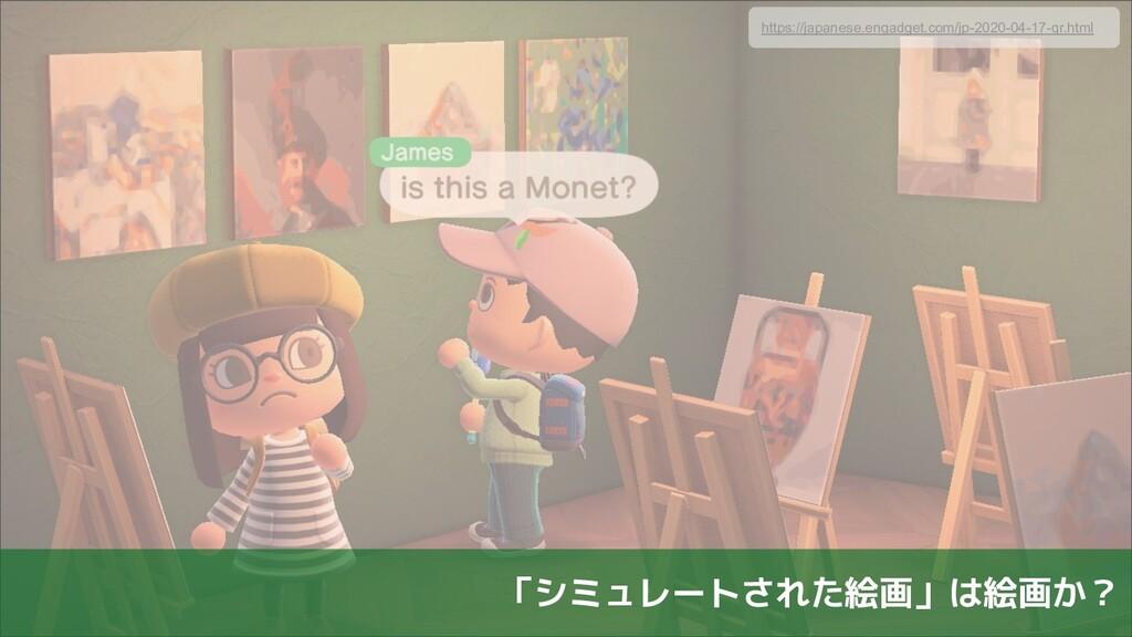 「シミュレートされた絵画」は絵画か? https://japanese.engadget.co...
