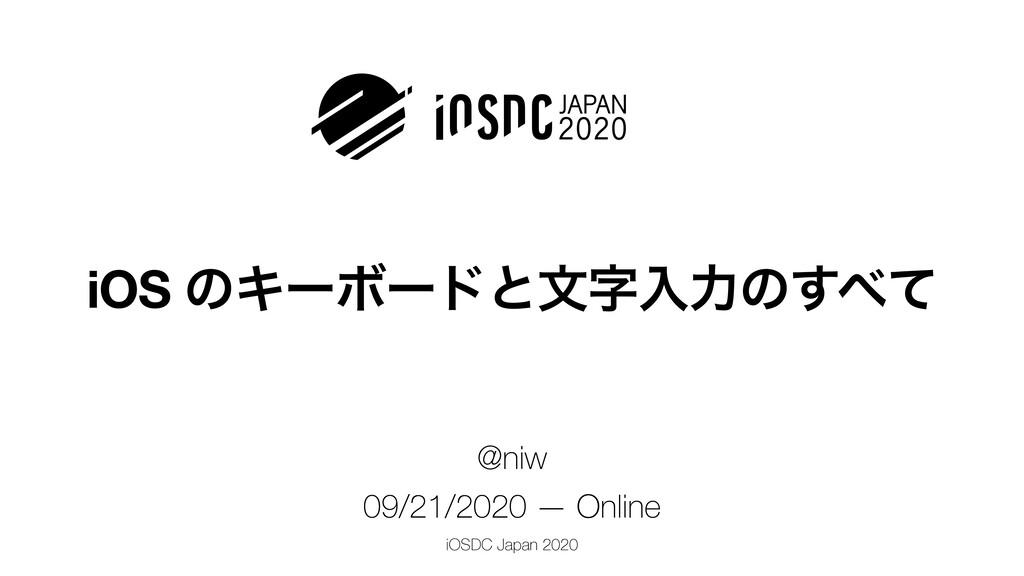 @niw 09/21/2020 — Online iOSDC Japan 2020 iOS ͷ...