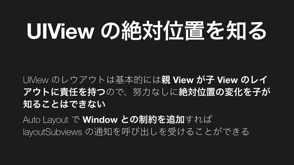 UIView ͷઈରҐஔΛΔ UIView ͷϨΞτجຊతʹ View ͕ࢠ Vi...