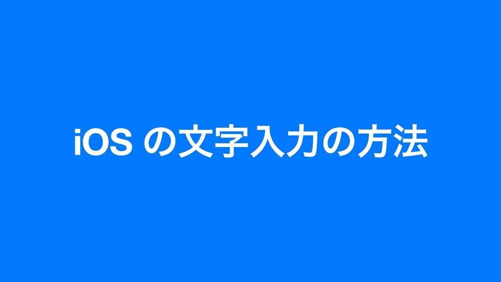 iOS ͷจೖྗͷํ๏