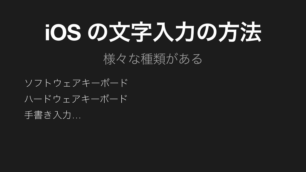 ༷ʑͳछྨ͕͋Δ iOS ͷจೖྗͷํ๏ ιϑτΣΞΩʔϘʔυ ϋʔυΣΞΩʔϘʔυ ख...
