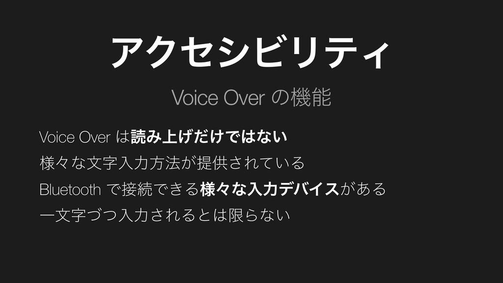 Voice Over ͷػ ΞΫηγϏϦςΟ Voice Over ಡΈ্͚͛ͩͰͳ͍ ...