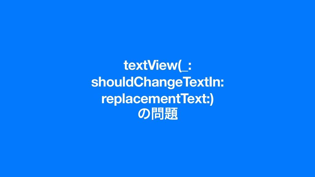 textView(_: shouldChangeTextIn: replacementTe...