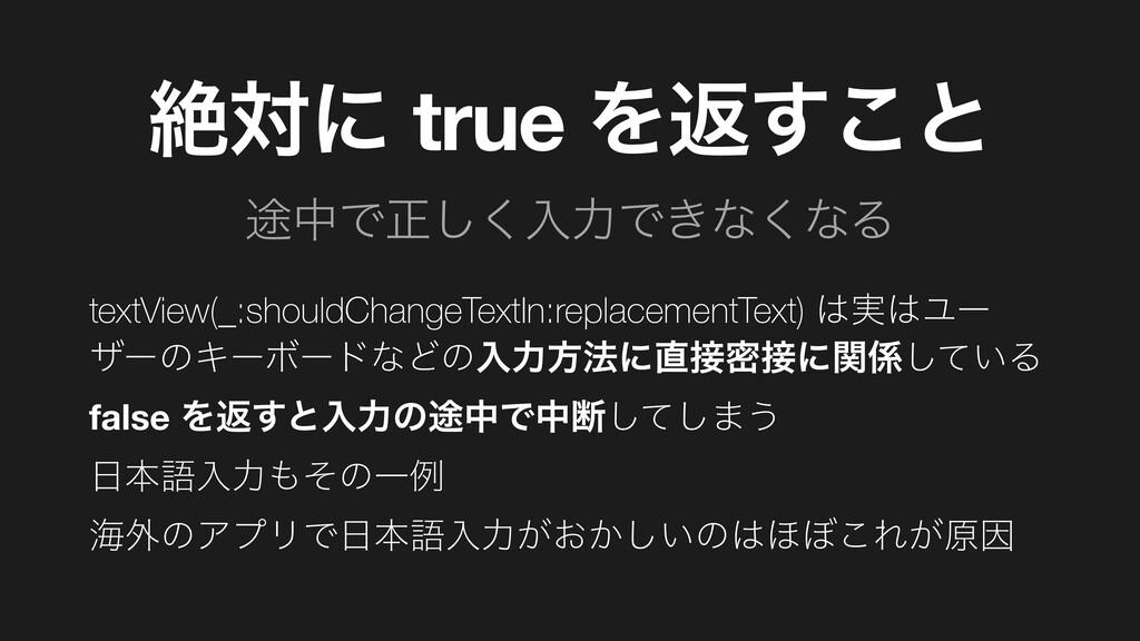 ్தͰਖ਼͘͠ೖྗͰ͖ͳ͘ͳΔ ઈରʹ true Λฦ͢͜ͱ textView(_:should...