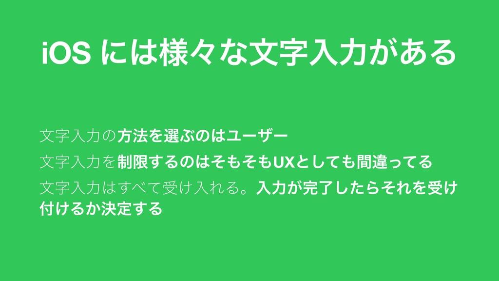 iOS ʹ༷ʑͳจೖྗ͕͋Δ จೖྗͷํ๏ΛબͿͷϢʔβʔ จೖྗΛ੍ݶ͢Δͷͦ...