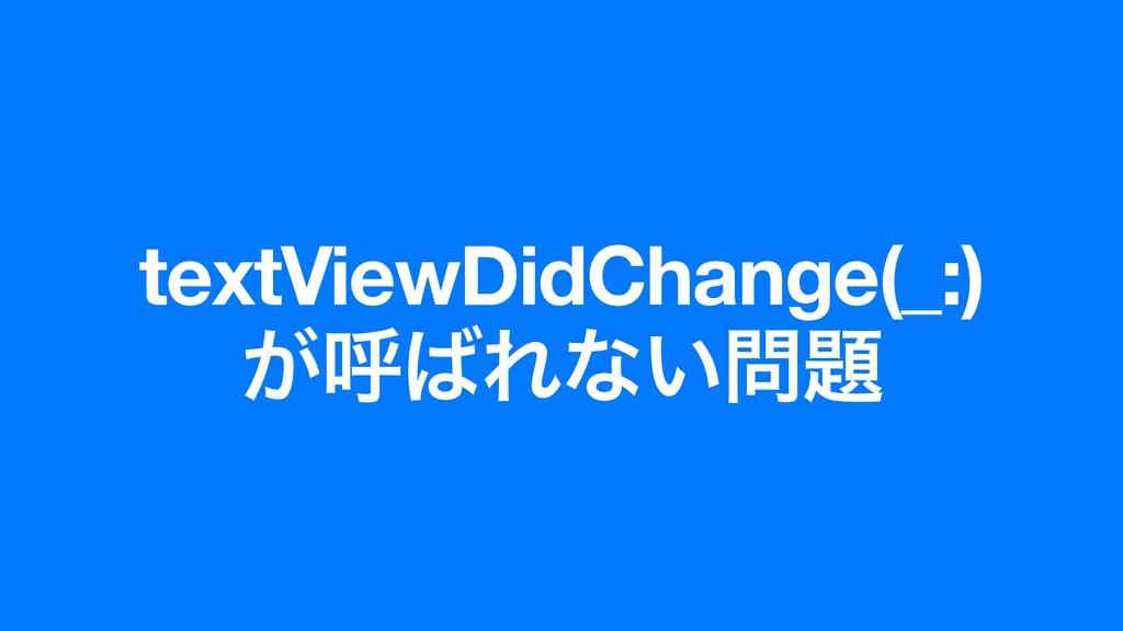 textViewDidChange(_:)  ͕ݺΕͳ͍